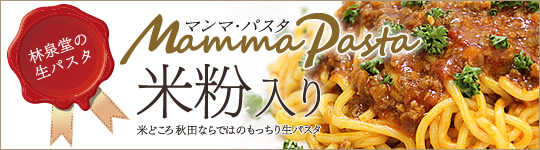 米粉入り生パスタ【林泉堂】マンマパスタ