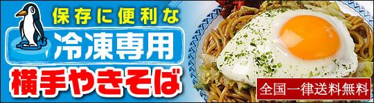 【冷凍専用】横手やきそば/麺&ソース《5食》《10食》《20食》