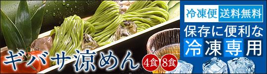 【冷凍専用】ギバサ涼めん/麺&つゆ《4食》《8食》