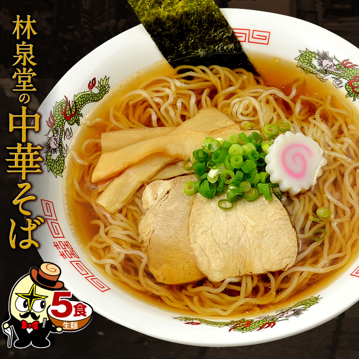 【送料無料】林泉堂の中華そば5食