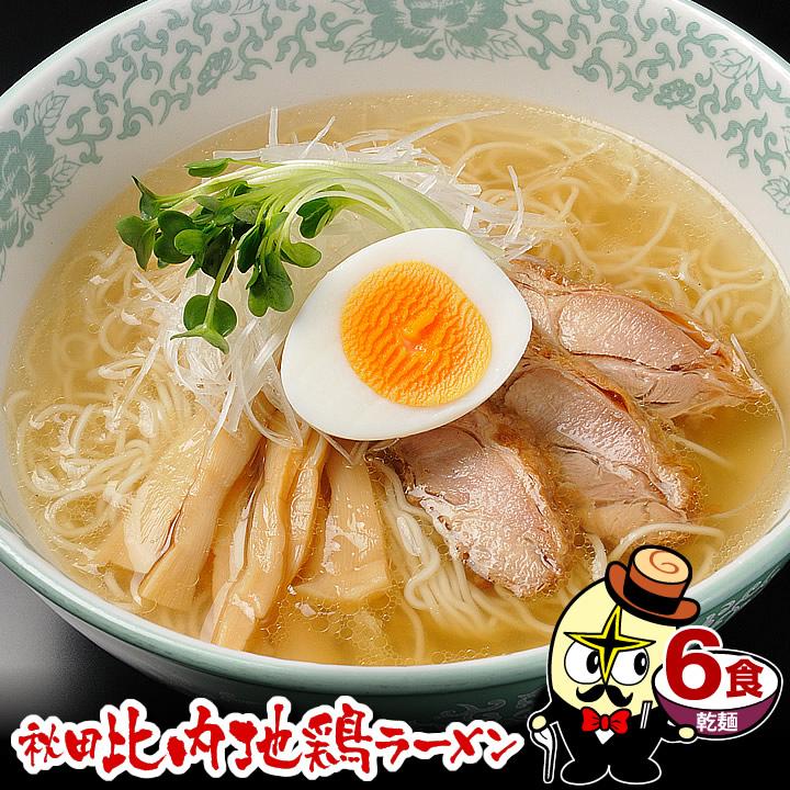 【送料無料】秋田比内地鶏ラーメン(乾麺)6食