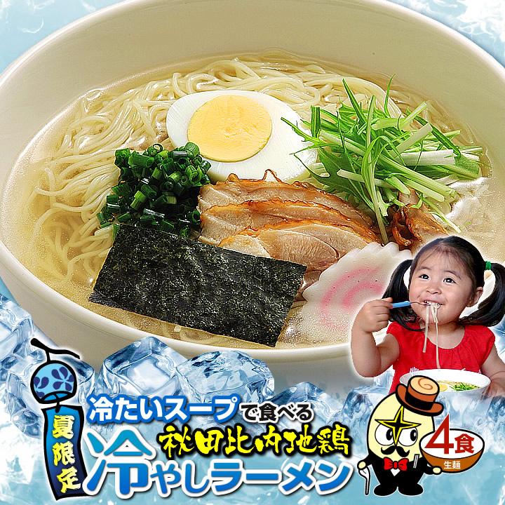 【送料無料】林泉堂の比内地鶏 きりたんぽ鍋おためしセット