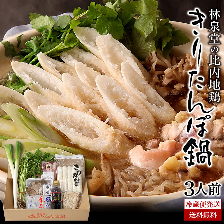 【送料無料】林泉堂の比内地鶏きりたんぽ鍋セット(3人前)