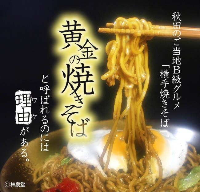 秋田のご当地B級グルメ「横手焼きそば」。黄金の焼きそばと呼ばれるには理由がある。
