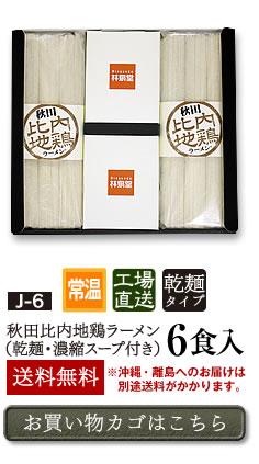 秋田比内地鶏ラーメン6食セット