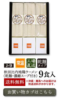 秋田比内地鶏ラーメン9食セット