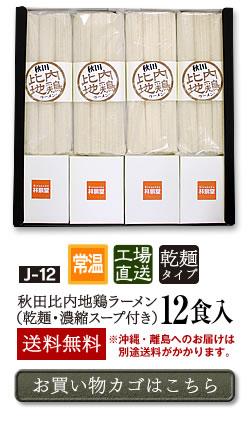 秋田比内地鶏ラーメン12食セット