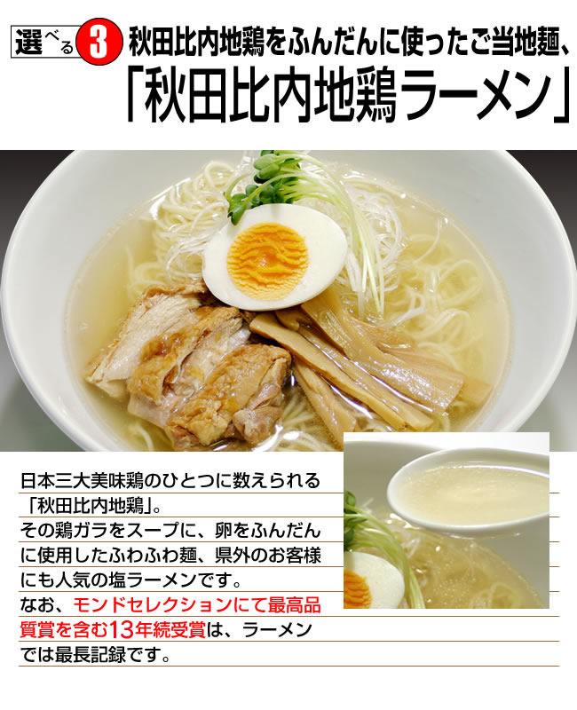 秋田比内地鶏ラーメン