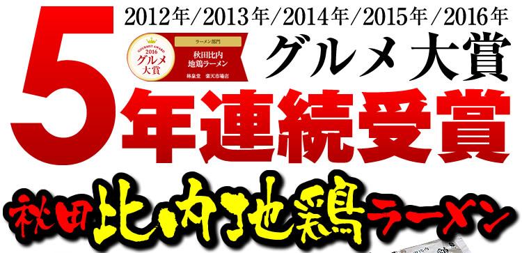 モンドセレクション13年連続金賞受賞の秋田比内地鶏ラーメン