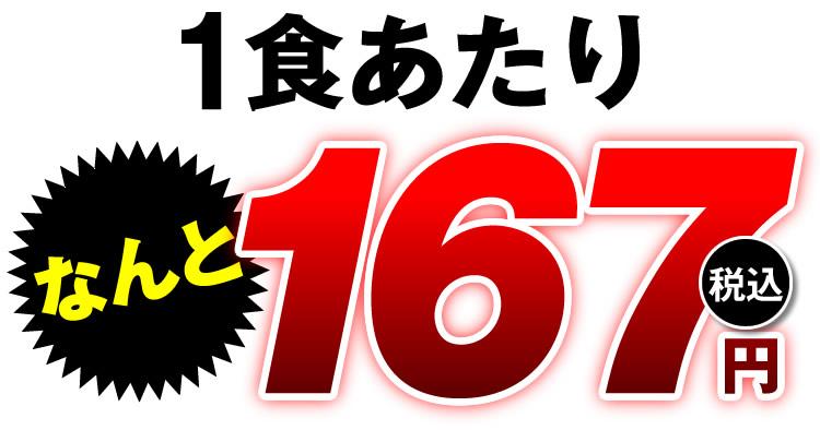 1食あたり167円