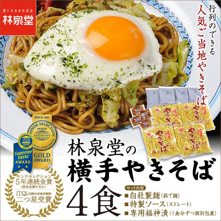 【送料無料】横手やきそば(福神漬付き)4食