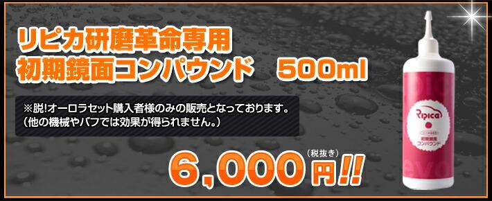 初期鏡面コンパウンド 500ml 6,000円