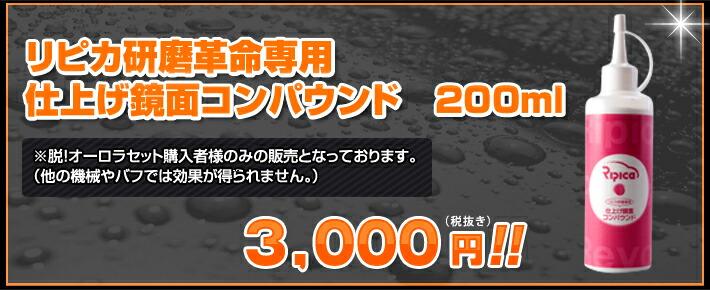 仕上げ鏡面コンパウンド 200ml 3,000円