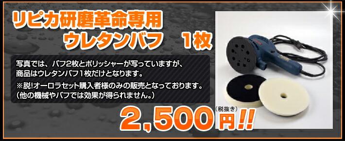 リピカ研磨革命専用ウレタンバフ 1枚 2,500円