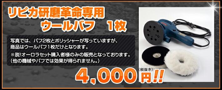 リピカ研磨革命専用 ウールバフ 1枚 4,000円