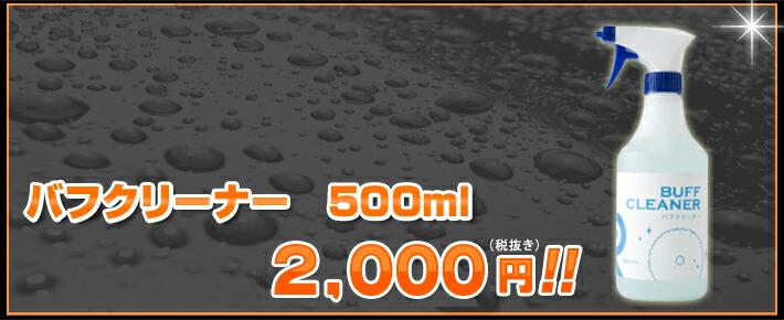 バフクリーナー 500ml 2,000円