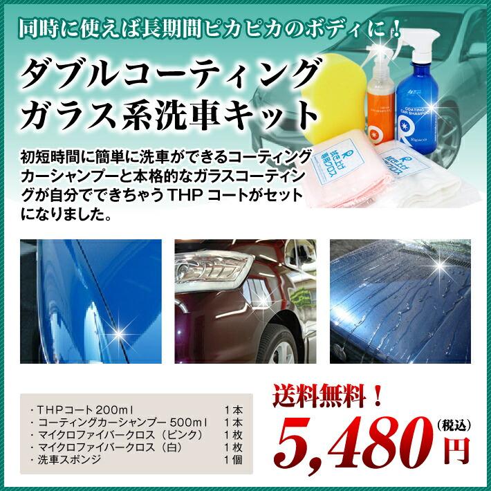 ダブルコーティングガラス系洗車キット