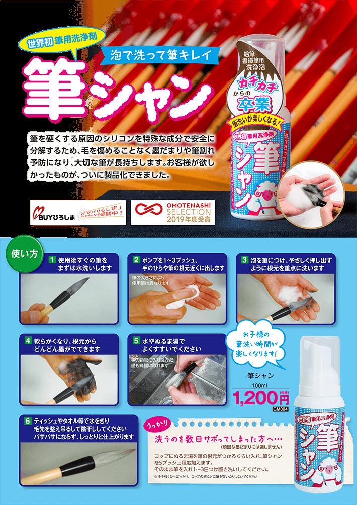 筆シャン 90ml 1260円