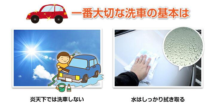 一番大切な洗車の基本は炎天下では洗車しない・水はしっかり拭き取る