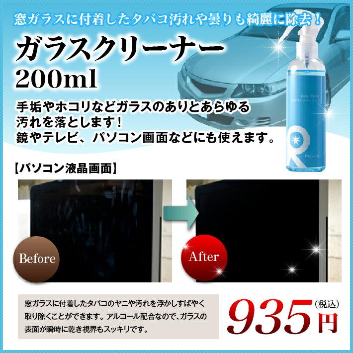 ガラスクリーナー 200ml