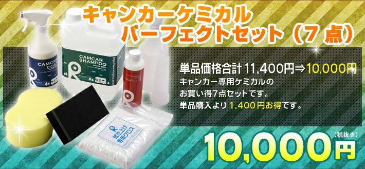 キャンカーケミカル パーフェクトセット(7点) 10,000円