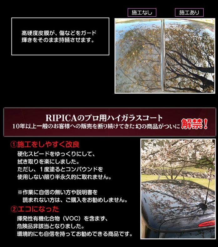 RIPICAのプロ用ハイガラスコート