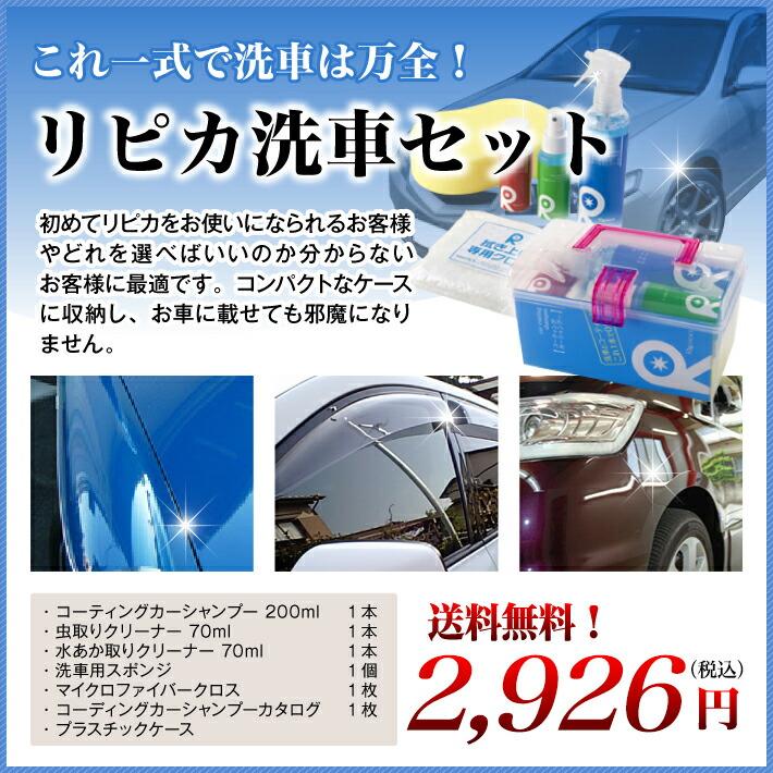 リピカ洗車セット