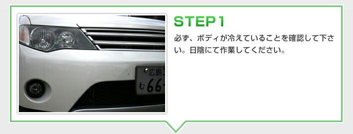 STEP1 必ず、ボディが冷えていることを確認して下さい。日陰にて作業してください。