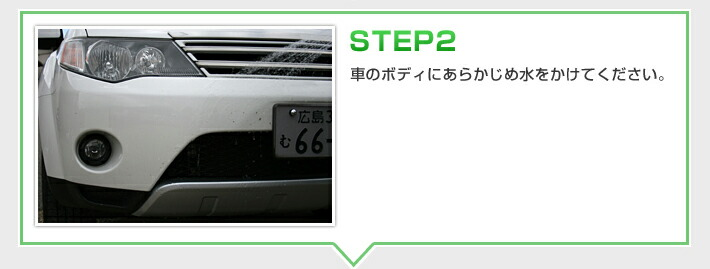 STEP2 車のボディにあらかじめ水をかけてください。