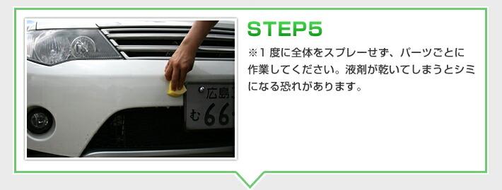 STEP5 ※一度に全体をスプレーせず、パーツごとに作業してください。液剤が乾いてしまうとシミになる恐れがあります。