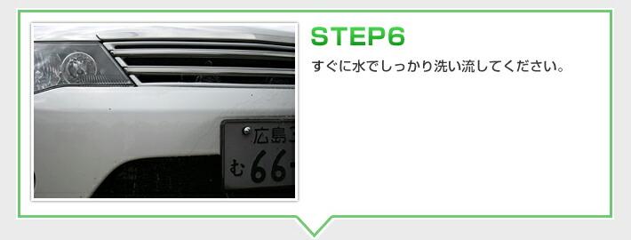 STEP6 すぐに水でしっかり洗い流してください。