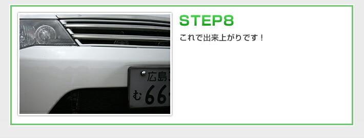 STEP8 これで出来上がりです!