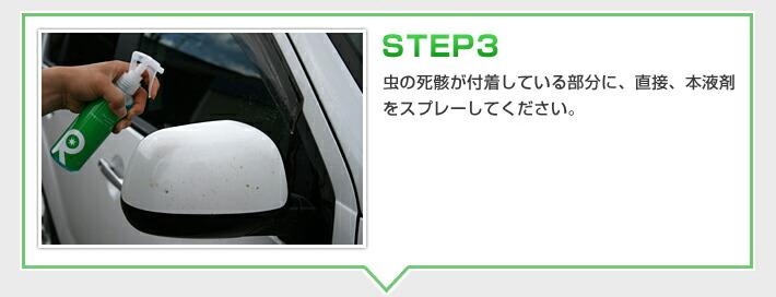 STEP3 虫の死骸が付着している部分に、直接、本液剤をスプレーしてください。