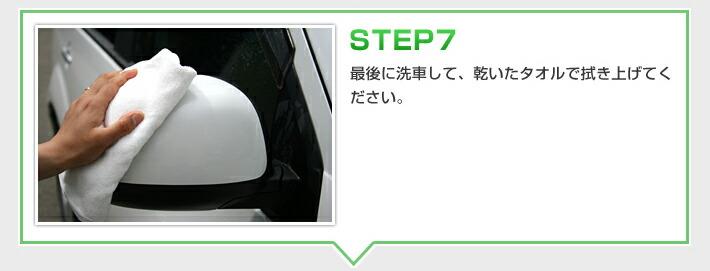 STEP7 最後に洗車して、乾いたタオルで拭き上げてください。
