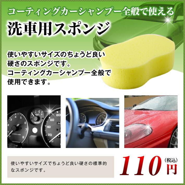 洗車用スポンジ