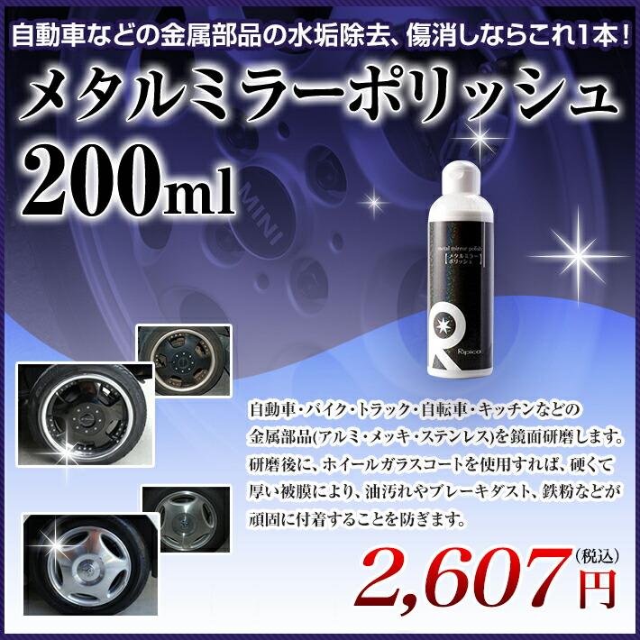 メタルミラーポリッシュ 200ml