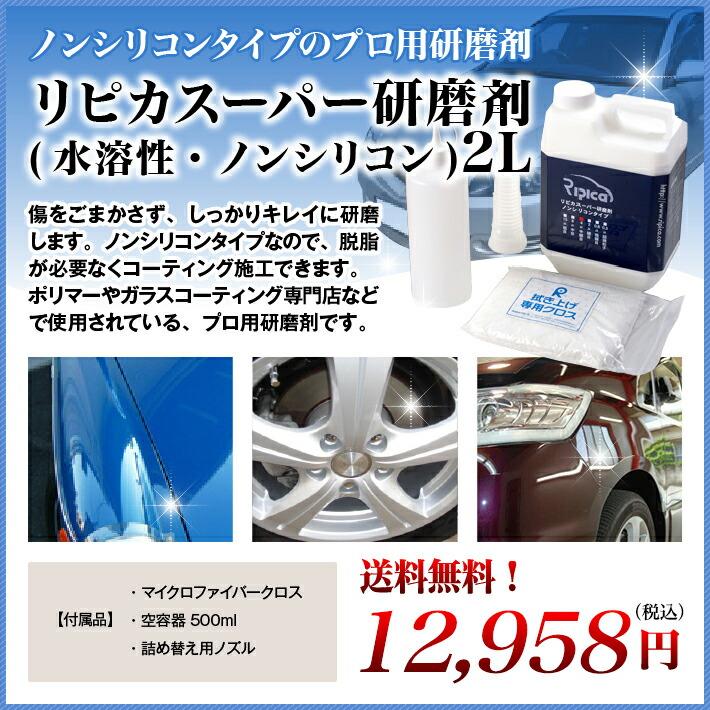 リピカスーパー研磨剤(水溶性・ノンシリコン) 2L