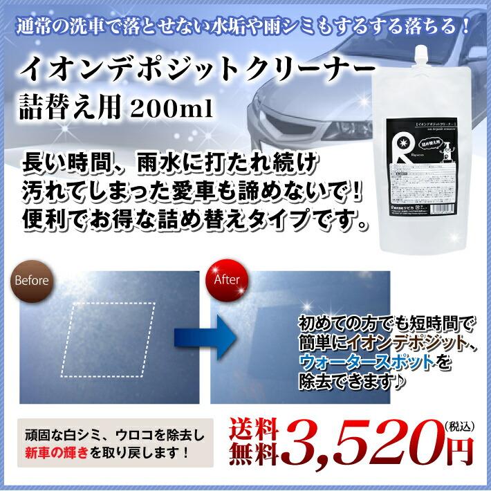 イオンデポジットクリーナー 200ml