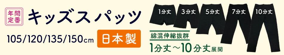 キッズ【日本製】スパッツ