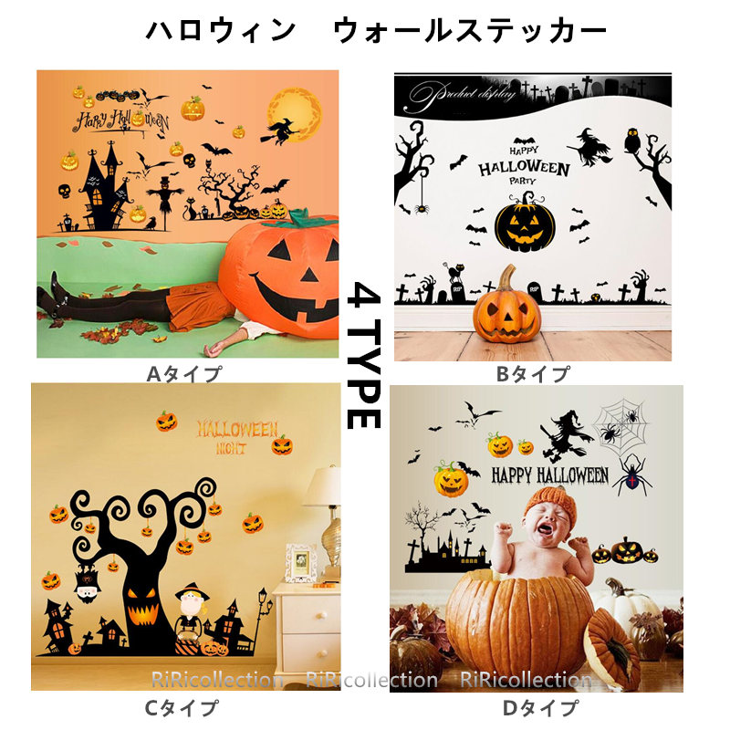 Child Cross Bat Party Goods Interior Of Immediate Delivery Correspondence Four Types Wall Sticker Seal Pumpkin Witch