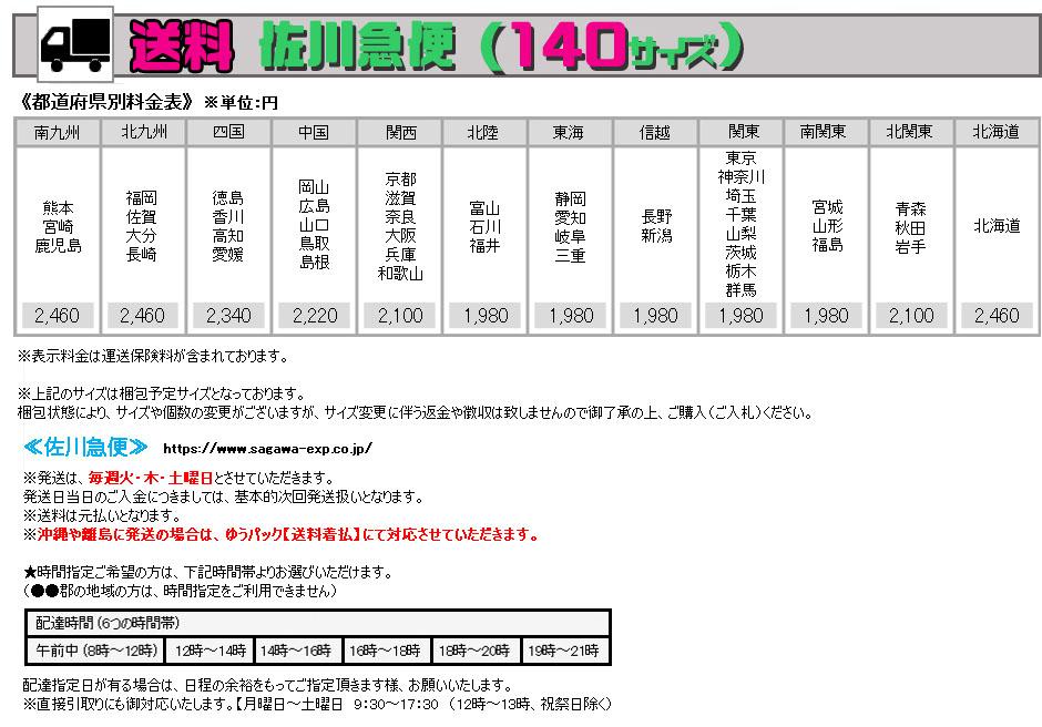 sagawa140.jpg