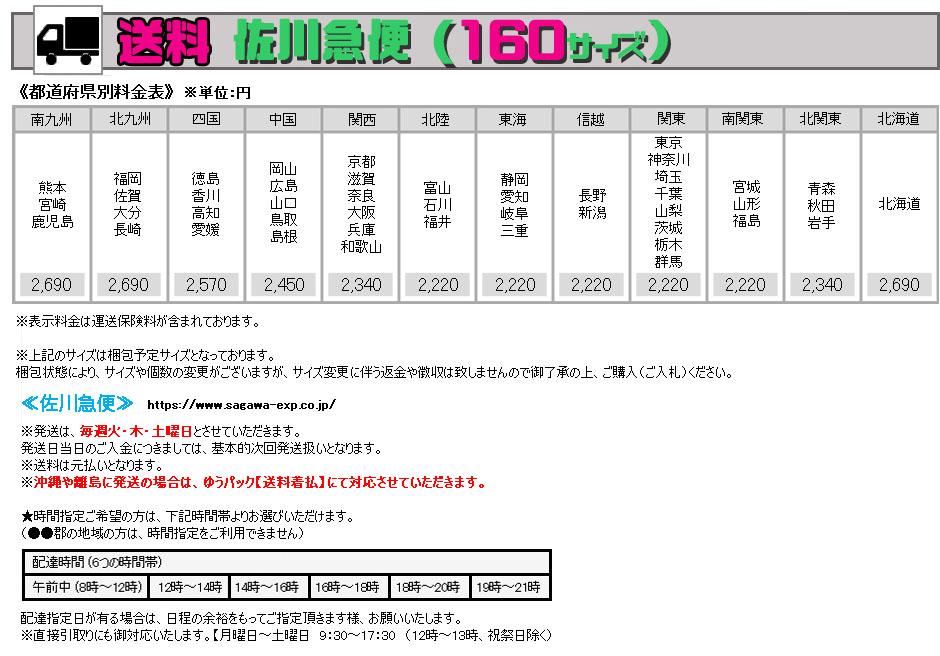 sagawa160.jpg