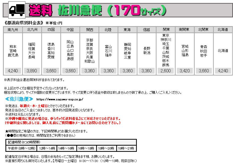 sagawa170.jpg