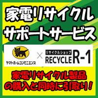 リサイクルサポート