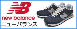 newbalance/ニューバランス