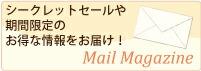 「キレイ」につなげる秘密のプロジェクト Mail Magazine