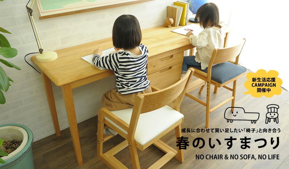 椅子で育むナイスな暮らし