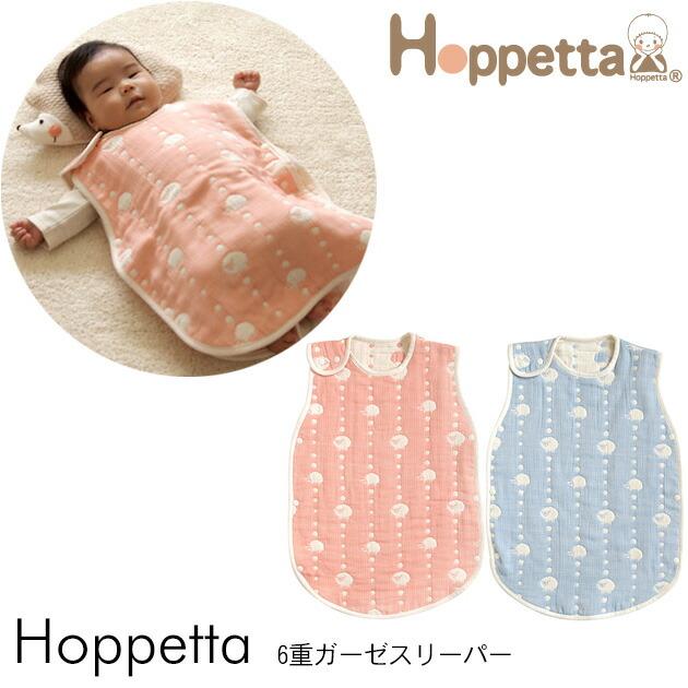 Hoppetta(ホッペッタ) 6重ガーゼスリーパー