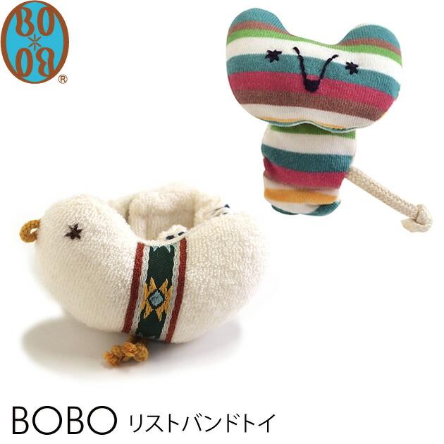 BOBO(ボボ) リストバンドトイ /リストバンド/おもちゃ/BOBO/ボボ/赤ちゃん/出産祝い/ギフト/ベビー/かわいい/おしゃれ/