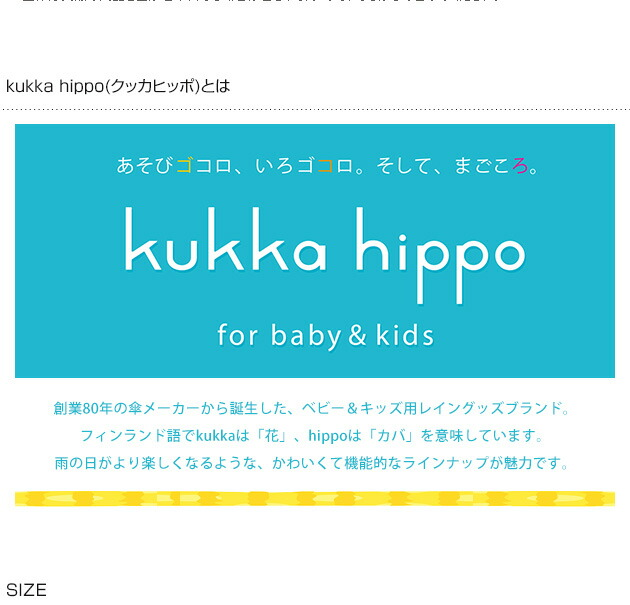 kukka hippo(クッカヒッポ) 子供用レインコート /レインコート/キッズ/子供/子供用/ランドセルカバー/おしゃれ/かわいい/男の子/女の子/通学/